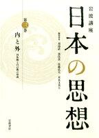 岩波講座日本の思想(第3巻)