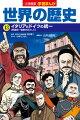 小学館版学習まんが 世界の歴史 13 イタリアとドイツの統一