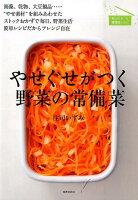 やせぐせがつく野菜の常備菜