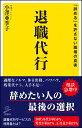 退職代行 「辞める」を許さない職場の真実 (SB新書) [ 小澤 亜季子 ]