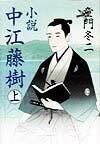 【送料無料】小説中江藤樹(上巻)