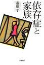 【送料無料】依存症と家族 [ 斎藤学 ]