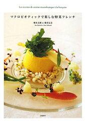 【送料無料】マクロビオティックで楽しむ野菜フレンチ