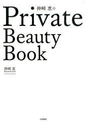 神崎恵のPrivate Beauty Book [ 神崎恵 ]