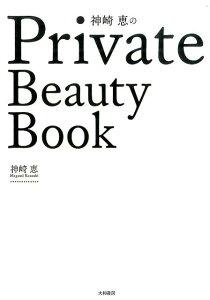 【楽天ブックスならいつでも送料無料】神崎恵のPrivate Beauty Book [ 神崎恵 ]