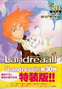 Landreaall コミックス