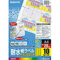 コクヨ カラーレーザー カラーコピー 耐水 ラベル 10面 20枚 LBP-WP6910N