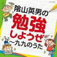 陰山英男の勉強しようぜ〜九九のうた [ (教材) ]