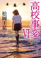 高校事変 VI(6)