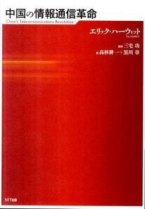【送料無料】中国の情報通信革命 [ エリック・ハーウィット ]