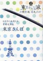 刀剣聖地巡礼ガイド 東京かたな旅