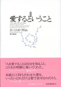 「愛するということ 新訳版」の表紙