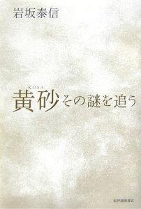 【送料無料】黄砂