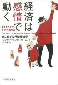 経済は感情で動く
