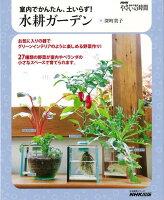 【バーゲン本】室内でかんたん、土いらず!水耕ガーデン