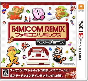 【楽天ブックスならいつでも送料無料】ファミコン リミックス ベストチョイス