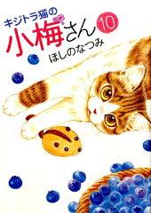 【楽天ブックスならいつでも送料無料】キジトラ猫の小梅さん(10) [ ほしのなつみ ]