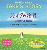 ジェイクの物語 ∼JAKE'S STORY ∼3冊セットBOX