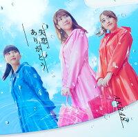失恋、ありがとう (初回限定盤C CD+DVD)