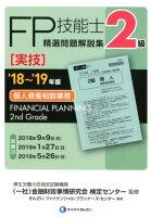 2級FP技能士[実技・個人資産相談業務]精選問題解説集('18〜'19年版)