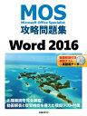 MOS攻略問題集 Word 2016 [ 佐藤 薫 ]