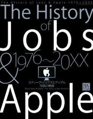 【送料無料】The History of Jobs & Apple 1976〜20XX