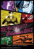 【壁掛】坂本ですが? 2017年 カレンダー