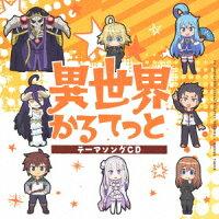 TVアニメ「異世界かるてっと」テーマソングCD