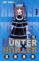 HUNTER×HUNTER(15)画像