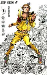 【楽天ブックスならいつでも送料無料】ジョジョリオン(volume 9) [ 荒木飛呂彦 ]