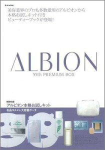 ALBION 55th PREMIUM BOX【コスメお試しキット】