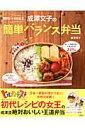【送料無料】初代レシピの女王成澤文子の簡単バランス弁当 [ 成澤文子 ]