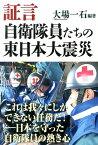 証言自衛隊員たちの東日本大震災 [ 大場一石 ]