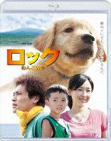 ロック 〜わんこの島〜 スタンダード・エディション【Blu-ray】