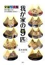 我が家の9匹 愛猫写真集 [ 青...