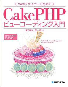 【楽天ブックスならいつでも送料無料】WebデザイナーのためのCakePHPビューコーディング入門 [ ...