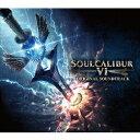 ソウルキャリバー6 オリジナルサウンドトラック [ (ゲーム...