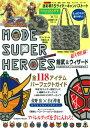 MODE SUPER HEROES 鎧武&ウィザード