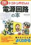 トコトンやさしい電源回路の本 (B&Tブックス) [ 相良岩男 ]
