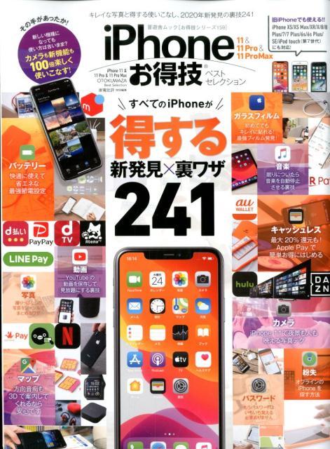 iPhone11&11 Pro&11 Pro Max お得技ベストセレクション画像