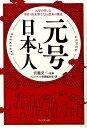 元号と日本人 元号の付いた事件・出来事でたどる日本の歴史 [ 宮瀧交二 ]