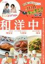 【送料無料】プロ技キッチン!(vol.2)