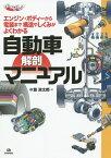 自動車 解剖マニュアル (まなびのずかん) [ 繁浩太郎 ]