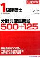 1級建築士分野別厳選問題500+125(平成27年度版)