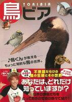 【バーゲン本】鳥ビアー鳥くんが教えるちょっと知的な鳥の世界。