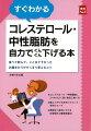【バーゲン本】すぐわかるコレステロール・中性脂肪を自力でぐんぐん下げる本