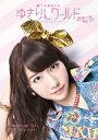 【楽天ブックスならいつでも送料無料】Kashiwagi Yuki 3rd Solo Live 寝ても覚めてもゆきりんワ...