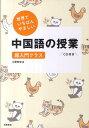 【送料無料】世界でいちばんやさしい中国語の授業