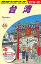D10 地球の歩き方 台湾 2019〜2020 [ 地球の歩き方編集室 ]