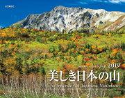 カレンダー2019 美しき日本の山 The Splendor of Japanese Mountains